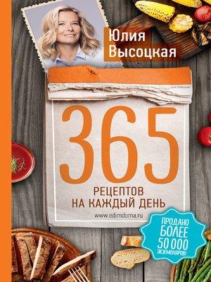 cover image of 365 рецептов на каждый день
