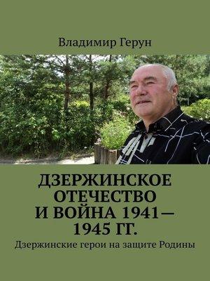 cover image of Дзержинское Отечество и война 1941—1945 гг. Дзержинские герои назащите Родины