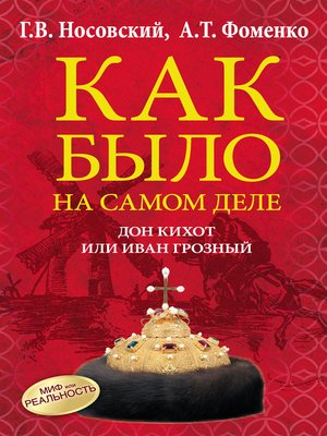 cover image of Дон Кихот или Иван Грозный