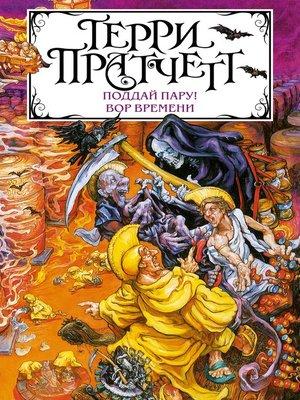 cover image of Поддай пару! Вор Времени (сборник)