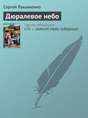cover image of Дюралевое небо