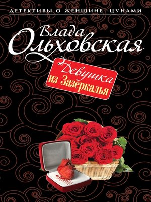 cover image of Девушка из Зазеркалья