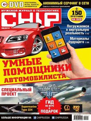 cover image of CHIP. Журнал информационных технологий. №06/2014