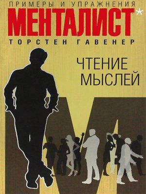 cover image of Чтение мыслей