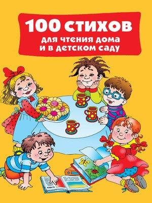 cover image of 100 стихов для чтения дома и в детском саду