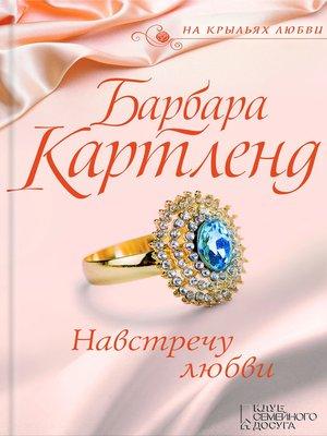 cover image of Навстречу любви