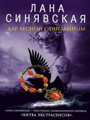 cover image of Дар лесной отшельницы