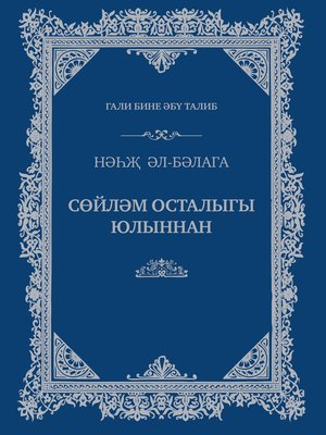 cover image of Сөйләм осталыгы юлыннан