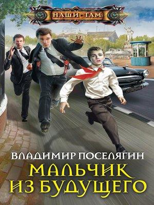 cover image of Мальчик из будущего