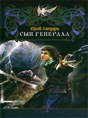 cover image of Сын генерала