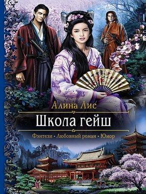 cover image of Школа гейш