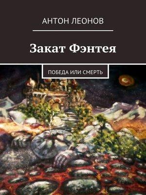 cover image of Закат Фэнтея