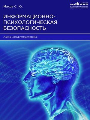 cover image of Информационно-психологическая безопасность
