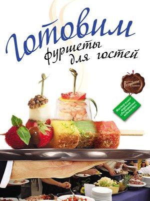 cover image of Готовим фуршеты для гостей