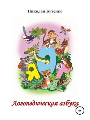 cover image of Логопедическая азбука