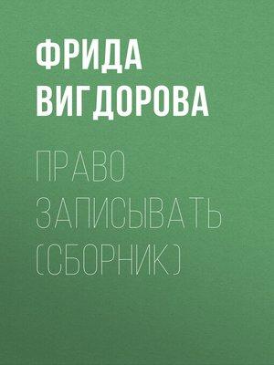 cover image of Право записывать (сборник)