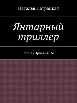 cover image of Янтарный триллер. Проза