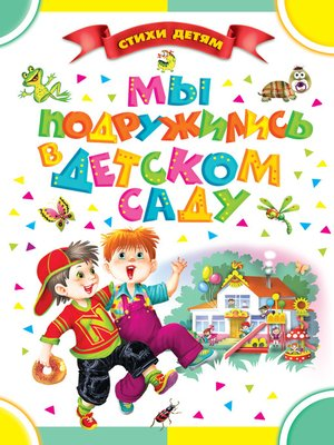 cover image of Мы подружились в детском саду (сборник)