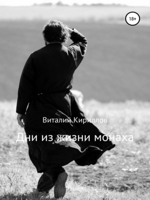 cover image of Дни из жизни монаха