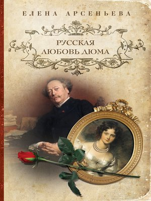 cover image of Русская любовь Дюма
