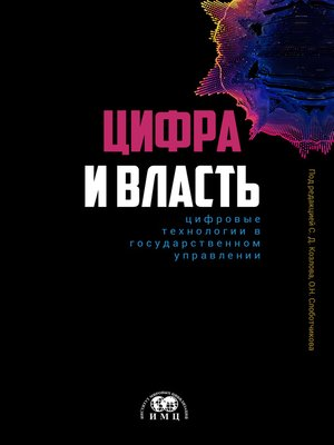 cover image of Цифра и влаcть