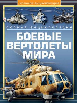 cover image of Боевые вертолеты мира. Полная энциклопедия