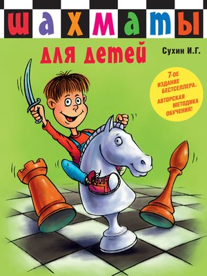 cover image of Шахматы для детей