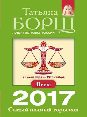 cover image of Весы. Самый полный гороскоп на 2017 год