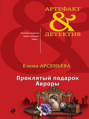 cover image of Проклятый подарок Авроры