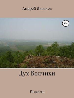 cover image of Дух Волчихи