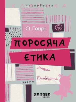 cover image of Поросяча етика