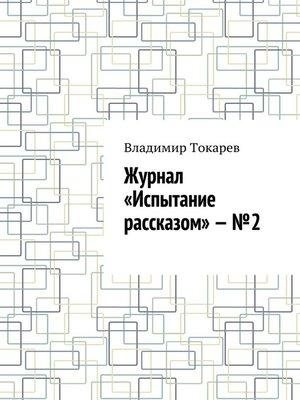 cover image of Журнал «Испытание рассказом»–№2