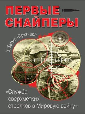 cover image of Первые снайперы. «Служба сверхметких стрелков в Мировую войну»