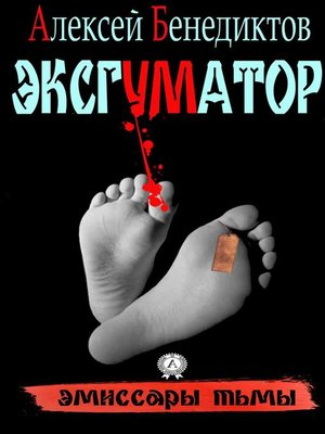 cover image of Эксгуматор. Эмиссары тьмы