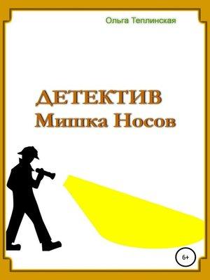 cover image of Детектив Мишка Носов