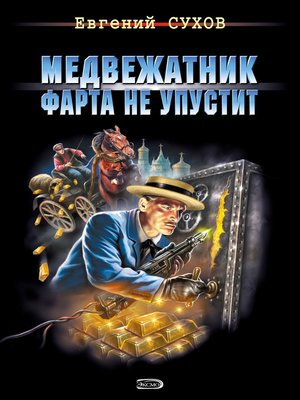 cover image of Медвежатник фарта не упустит