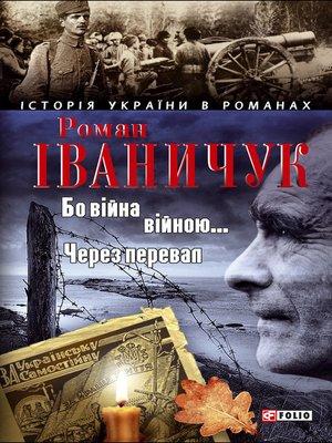 cover image of Бо війна – війною... Через перевал (збірник)