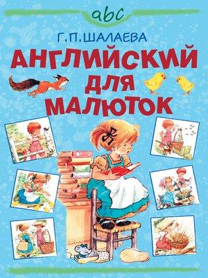 cover image of Английский для малюток