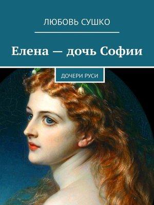 cover image of Елена – дочь Софии. ДочериРуси