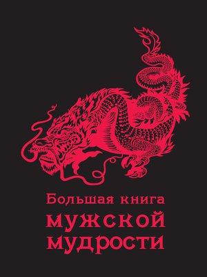 cover image of Большая книга мужской мудрости