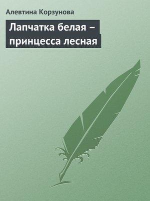 cover image of Лапчатка белая – принцесса лесная