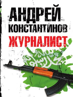 cover image of Журналист