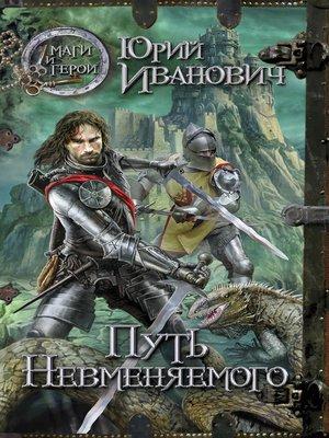 cover image of Путь Невменяемого