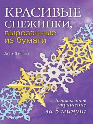 cover image of Красивые снежинки, вырезанные из бумаги