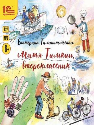 cover image of Митя Тимкин, второклассник