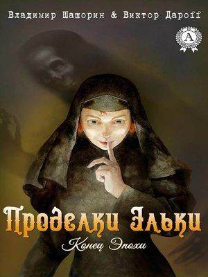 cover image of Проделки Эльки