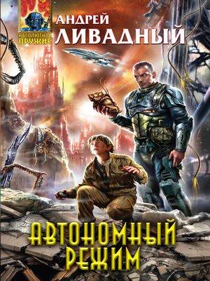 cover image of Отделившийся. Автономный режим