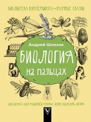 cover image of Биология на пальцах