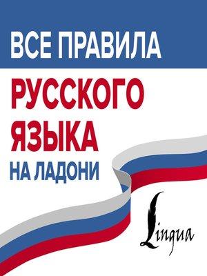 cover image of Все правила русского языка на ладони
