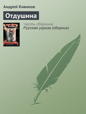 cover image of Отдушина